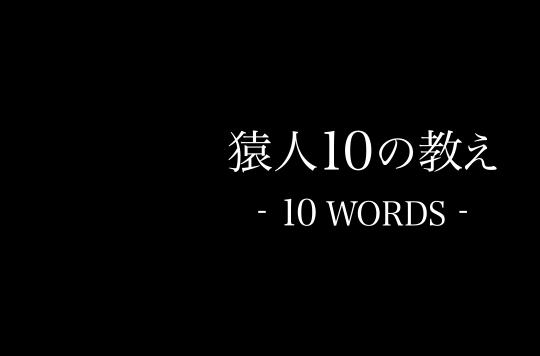 猿人10の教え -10 WORDS-