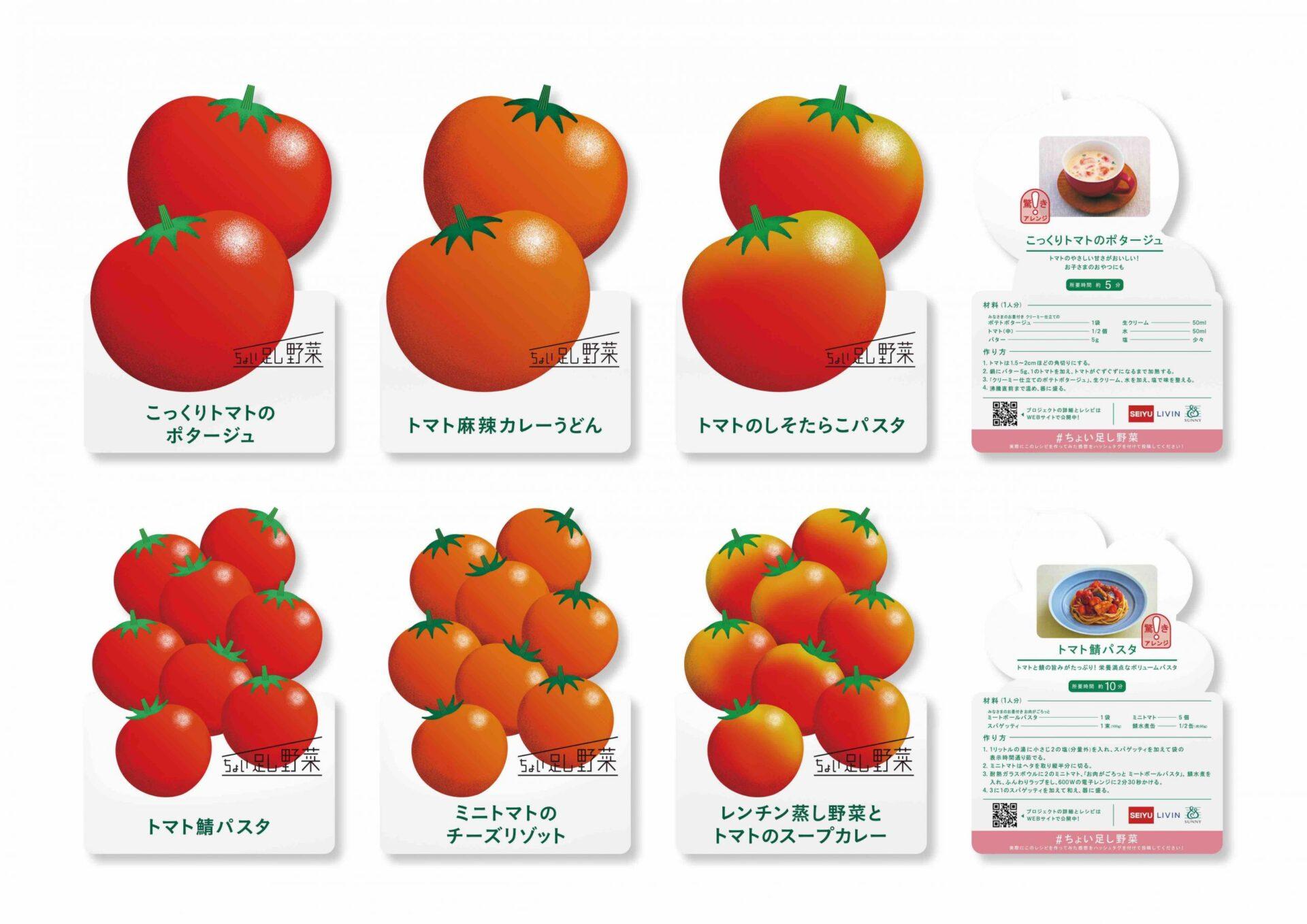 トマトのレシピカード